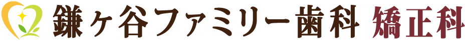 鎌ヶ谷ファミリー歯科 矯正科 千葉県鎌ケ谷市・矯正歯科
