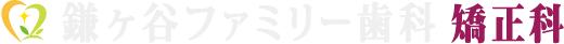 鎌ヶ谷ファミリー歯科 矯正科|千葉県鎌ケ谷市・矯正歯科